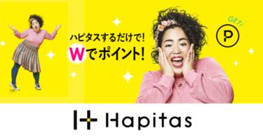 ネットでお買い物や予約をするだけでこんなにポイントが貯まるサイトは「ハピタス」だけ!知らない人は人生で合計○○万円も損してるって本当?