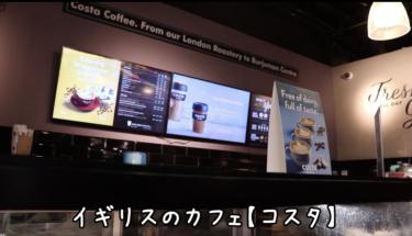 日本未上陸のCostaカフェがドバイにあったので行ってみた。イギリス最大級チェーンのカフェでまったり。