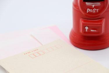 【新型コロナウィルス】中国やモンゴルへの郵便が引き受け停止!手紙やはがきは当面出せない?