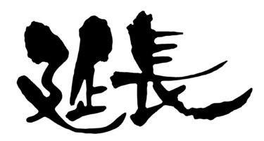【新型コロナウィルス】東京都の学校はGW明けまで休校延長か!