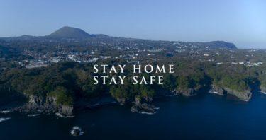 【新型コロナ】静岡の伊東市が旅行客に「STAY HOME」を呼びかける!YouTubeで動画配信。