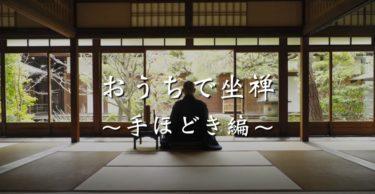 【新型コロナ】京都が「おうち時間」を楽しむ方法をYouTubeで配信!自宅で座禅を体験?