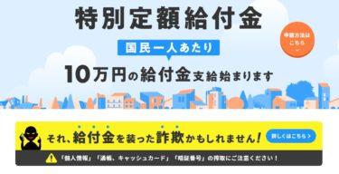 【特別定額給付金】現金10万円の申請方法!郵送とオンライン申請に必要な書類とは?スマホが対象外の人はどうする?