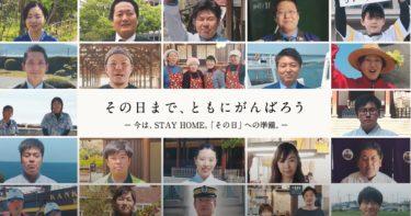 【新型コロナ】JR九州の動画が素敵すぎる件。「その日まで、ともにがんばろう」