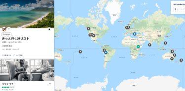 トリップアドバイザーが「きっと行く」旅リストキャンペーンを開始!コロナ終息後に行きたい場所はどこ?
