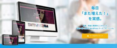 初心者がサイト作成するならワードプレス(WordPress)で『THE THOR』を利用するのがおすすめ!