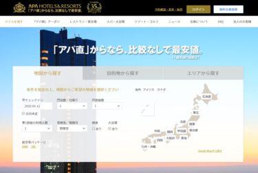 【新型コロナ】アパホテルが1泊2500円のキャンペーンを開始。すべてのホテルが対象か?