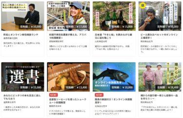 【新型コロナ】ふるさと納税サイト『さといこ』が返礼品におうち体験を提供!