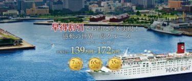 【新型コロナ】クルーズ船で世界一周の「ピースボード」がキャンセル分の返金をせずに苦情多発!