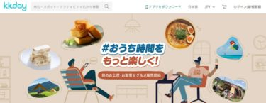 【新型コロナ】おうち時間をもっと楽しくするために「おうちで台湾」サービスが開始!