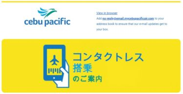 【新型コロナ】セブパシフィック航空の「コンタクトレス搭乗」による感染予防対策とは?
