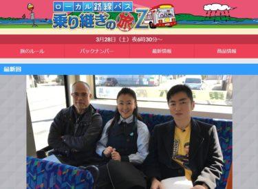 【ローカル路線バス乗り継ぎの旅Z】13話で打ち切り?ゴール達成にも関わらず最終回?