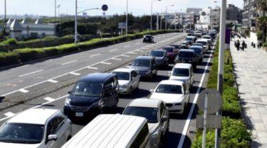 【新型コロナ】緊急事態宣言解除前の湘南が渋滞!「気の緩み」に対するSNS上の賛否両論。