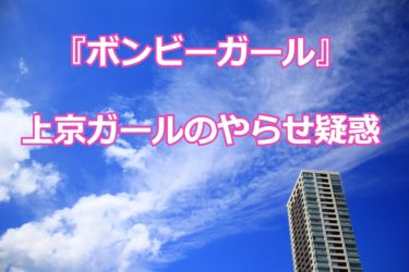 【ボンビーガール】上京ガールの「やらせ疑惑」まとめ。無知すぎておかしい!芸能界志望ばかり・・・