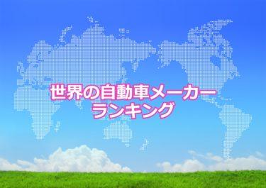 【世界の自動車メーカーランキング】世界で販売台数が多い自動車メーカートップ10!日本のトヨタや日産は何位?