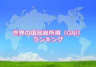 【世界の国民総所得(GNI)ランキング】世界でGNIが高い国トップ10!日本は何位?