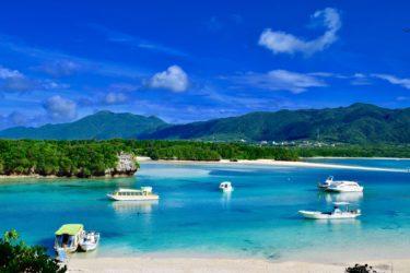 【新型コロナ】沖縄県石垣市が6月1日から観光客の受け入れ再開!条件は1週間以上滞在できる人のみ?