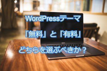 【WordPress】テーマは「無料」と「有料」どちらを選ぶべきか?選ぶ基準はたった1つのポイント!