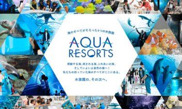 【横浜・八景島シーパラダイス】6月1日から営業再開。休止イベントや休止アトラクションも一部あり。