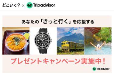 【第2弾】トリップアドバイザーの「きっと行く」旅リストキャンペーン。6月のプレゼント内容や応募方法など総まとめ!