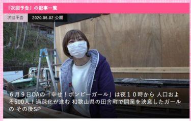 【ボンビーガール】6月9日の放送内容が「開業ガール」から「上京ガール」に変更で再放送に?なぜHuluやTVerで動画が更新されなくなった?
