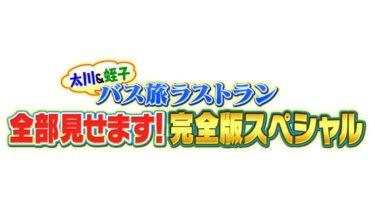 【太川蛭子の旅バラ】ローカル路線バス乗り継ぎの旅の復活の可能性は?最終回SPで蛭子さんが重大発表。