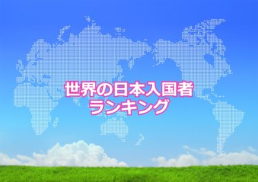 【世界の日本入国者ランキング】世界で日本への入国者が多い国トップ10!