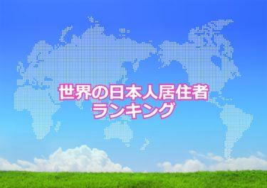 【世界の日本人居住者ランキング】世界で日本人が多い国トップ10!
