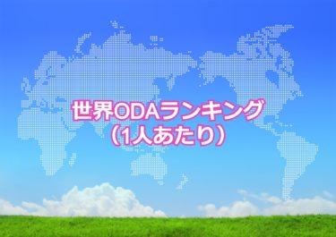 【世界ODAランキング】世界で1人あたりの途上国援助金額(ODA)が多い国トップ10!日本は何位?