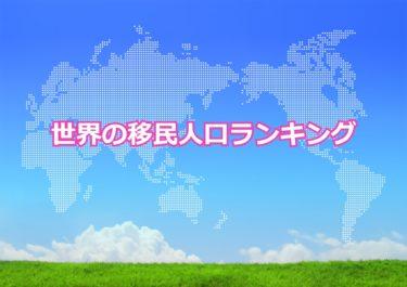 【世界の移民人口ランキング】世界で移民人口が多い国トップ10!日本は何位?