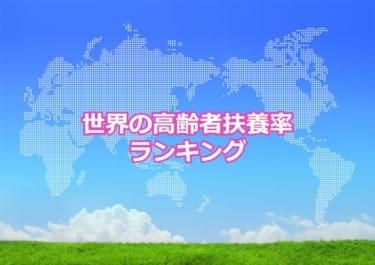【世界の高齢者扶養率ランキング】世界で高齢者扶養率(15歳~64歳に対する65歳以上の人口)が高い国トップ10!日本は何位?