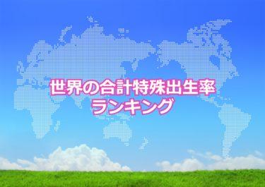 【世界の合計特殊出生率ランキング】世界で1人の女性が一生のうちに子供を産む数が多い国トップ10!日本は何位?