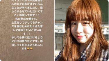 【ボンビーガール】上京ガールの『みゆさん』の服装や白のハイソックスが話題に!「かわいい」「ダサい」SNSの賛否両論まとめ。
