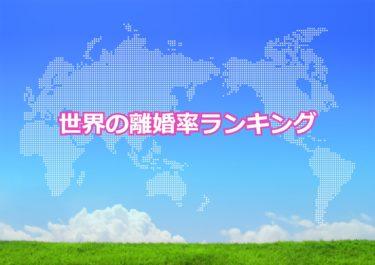 【世界の離婚率ランキング】世界で1000人あたりの離婚件数が多い国トップ10!日本は何位?