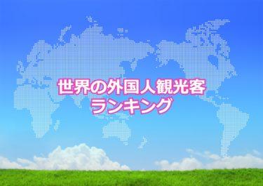 【世界の外国人旅行客ランキング】世界で外国人観光客が多い国トップ10!日本は何位?