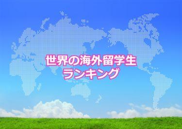 【世界の海外留学生ランキング】世界で海外へ留学する学生が多い国トップ10!日本は何位?