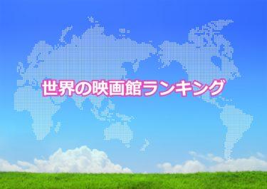 【世界の映画館ランキング】世界で映画館が多い国トップ10!日本は何位?