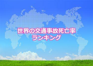 【世界の交通事故死亡率ランキング】世界で交通事故による死亡者が多い国トップ10!日本は何位?