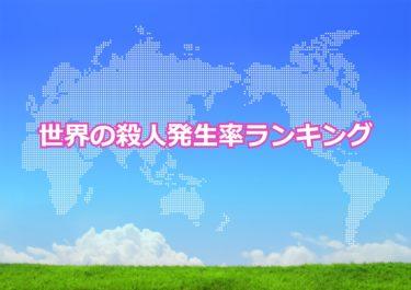 【世界の殺人発生率ランキング】世界で殺人発生率が高い国トップ10!日本は何位?