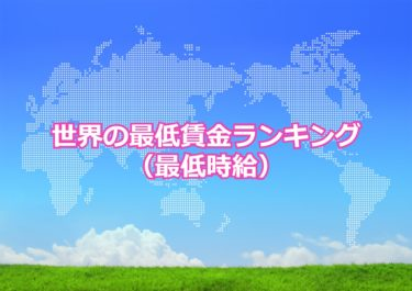 【世界の最低賃金ランキング】世界で最低時給が高い国トップ10!日本は何位?