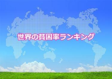 【世界の貧困率ランキング】世界で貧困率が高い国トップ10!日本は何位?