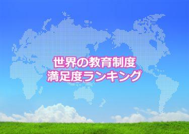 【世界の教育制度ランキング】世界で教育制度の市民満足度が高い国トップ10!日本は何位?
