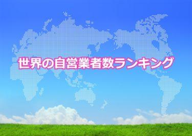 【世界の自営業者数ランキング】世界で自営業者比率が高い国トップ10!日本は何位?