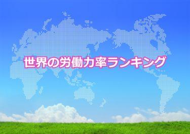 【世界の労働力率ランキング】世界で労働力人口比率が高い国トップ10!日本は何位?