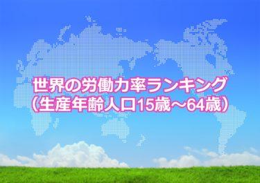 【世界の労働力率ランキング(生産年齢人口)】世界で生産年齢人口労働力率(15歳~64歳)が高い国トップ10!日本は何位?