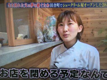 【ボンビーガール】開業ガールの「みさきさん28歳」のシュークリーム屋の現状は?閉店する理由とは?