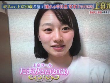 【ボンビーガール】上京ガールの『たまみさん』20歳。中目黒希望なのに足立区や埼玉の物件を勧める不動産屋が炎上?SNSの賛否両論まとめ。