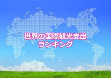 【世界の国際観光支出ランキング】世界で海外旅行にお金を多く使っている国トップ10!日本は何位?