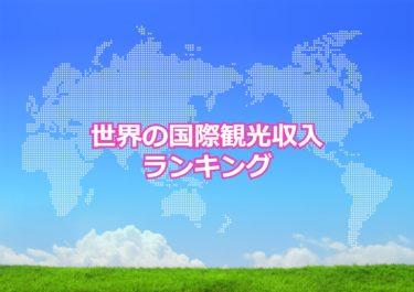 【世界の国際観光収入ランキング】世界で外国人観光客による収入が多い国トップ10!日本は何位?