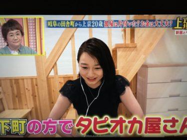 【ボンビーガール】上京ガールの『たまみさん』の引っ越しや現状は?8月18日放送まとめ。